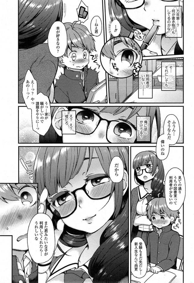 先輩優等生JKに痴女られ中出しセックスwwww オリジナル<エロ漫画・エロ同人誌2