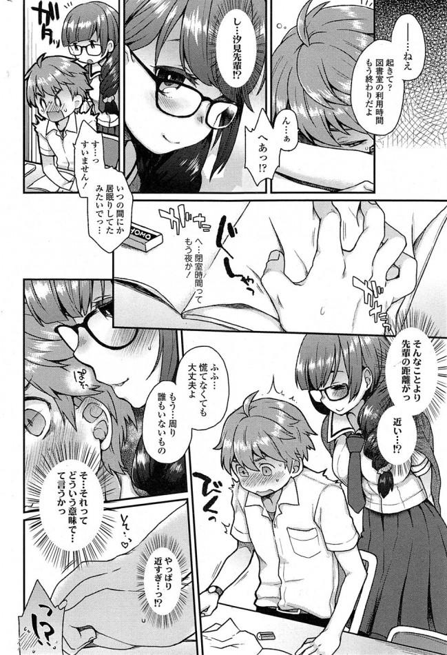 先輩優等生JKに痴女られ中出しセックスwwww オリジナル<エロ漫画・エロ同人誌3
