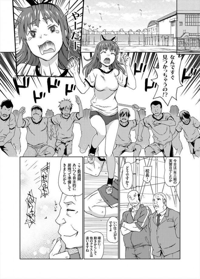 学校にレイプ実習の教科が追加されて指名された女子校生が男子生徒から中出しセックスされまくる授業がカオスwww オリジナル<茶否 エロ漫画・エロ同人誌5