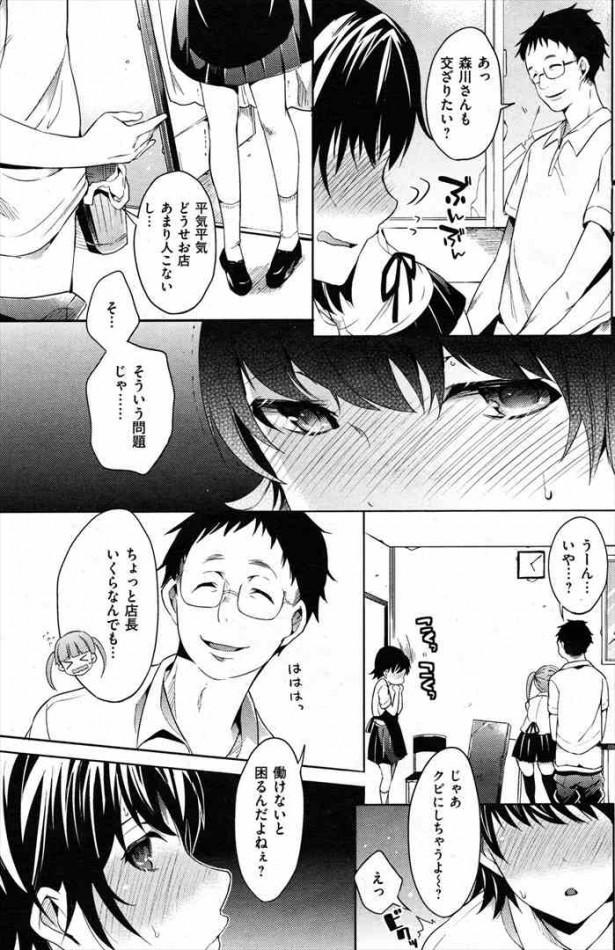 バイトJKとハメまくるエロ店長w オリジナル<宵野コタロー エロ漫画・エロ同人誌dl (11)