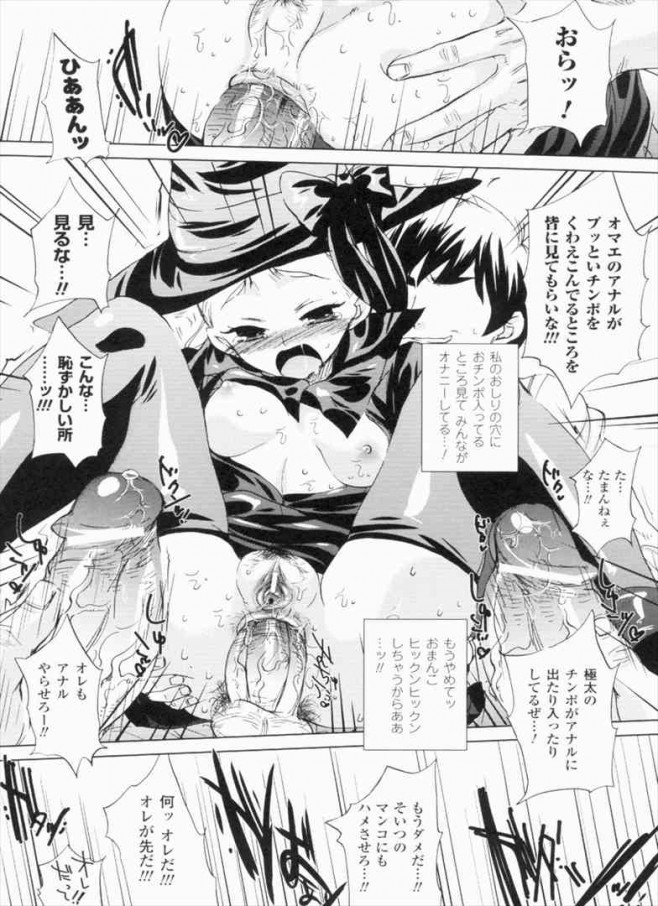 【エロ漫画】初めてのエッチは好きな人としたいって思ってる巨乳サキュバスがオカルト部の男に正体ばれちゃってレイプされてるw【無料 エロ同人誌】 (117)
