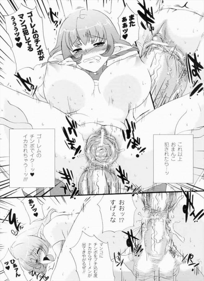 【エロ漫画】初めてのエッチは好きな人としたいって思ってる巨乳サキュバスがオカルト部の男に正体ばれちゃってレイプされてるw【無料 エロ同人誌】 (143)