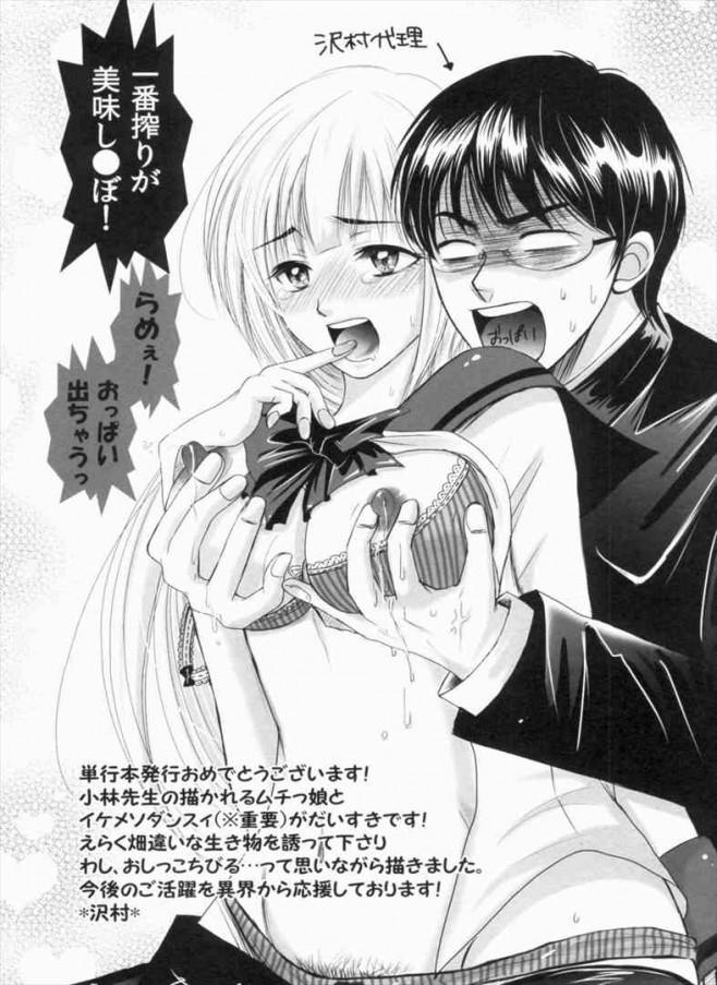 【エロ漫画】初めてのエッチは好きな人としたいって思ってる巨乳サキュバスがオカルト部の男に正体ばれちゃってレイプされてるw【無料 エロ同人誌】 (155)