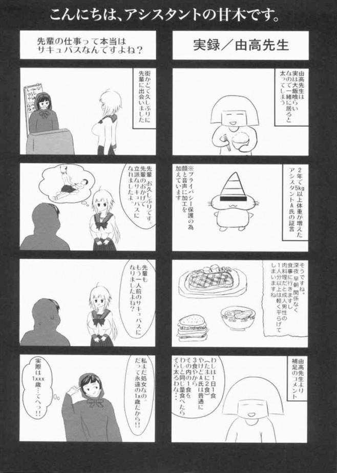 【エロ漫画】初めてのエッチは好きな人としたいって思ってる巨乳サキュバスがオカルト部の男に正体ばれちゃってレイプされてるw【無料 エロ同人誌】 (160)