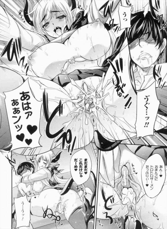 【エロ漫画】初めてのエッチは好きな人としたいって思ってる巨乳サキュバスがオカルト部の男に正体ばれちゃってレイプされてるw【無料 エロ同人誌】 (16)