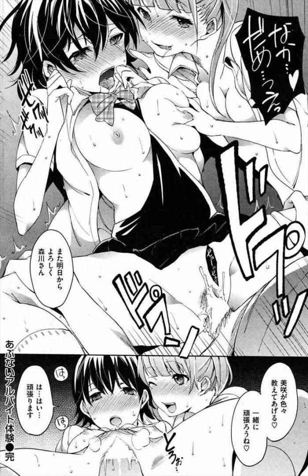 バイトJKとハメまくるエロ店長w オリジナル<宵野コタロー エロ漫画・エロ同人誌dl (16)