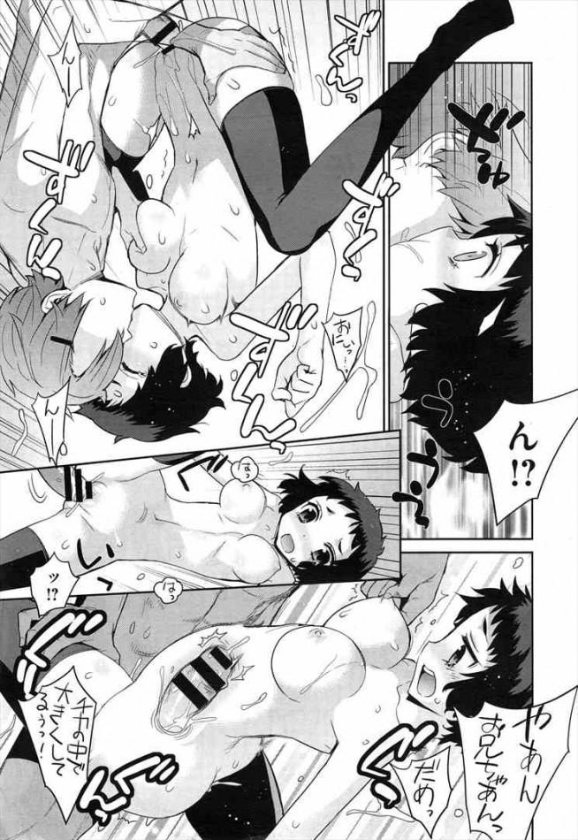 【エロ漫画】不動産屋のドS美女にも痴女られハーレムH【無料 エロ同人誌】(19)
