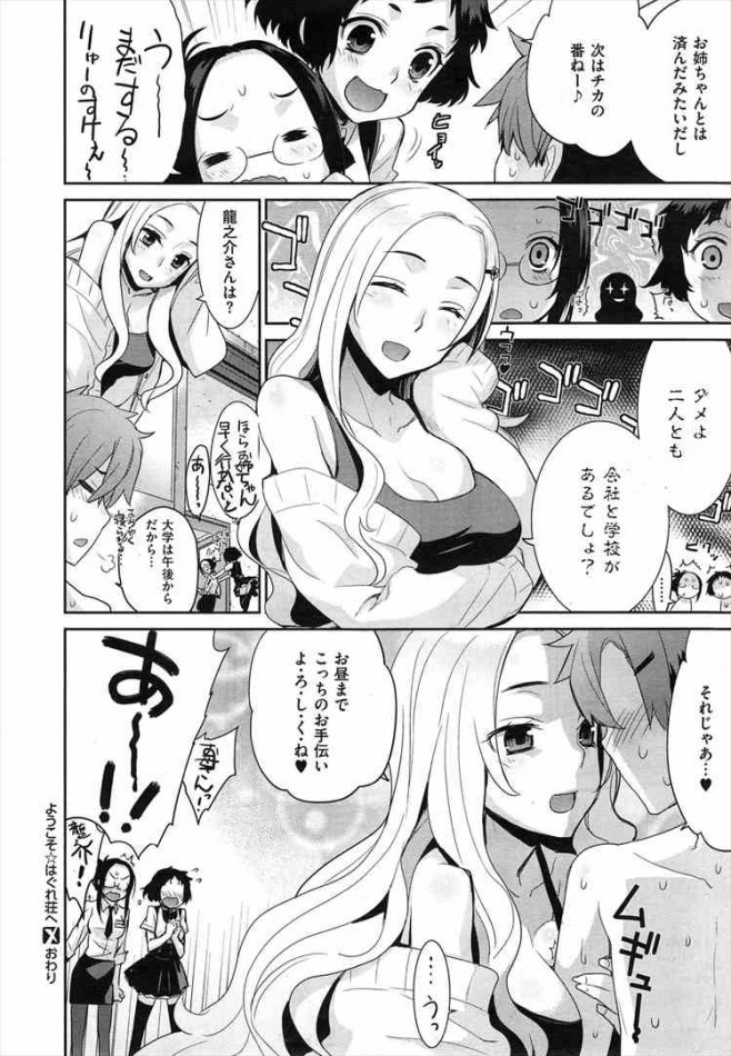 【エロ漫画】不動産屋のドS美女にも痴女られハーレムH【無料 エロ同人誌】(26)