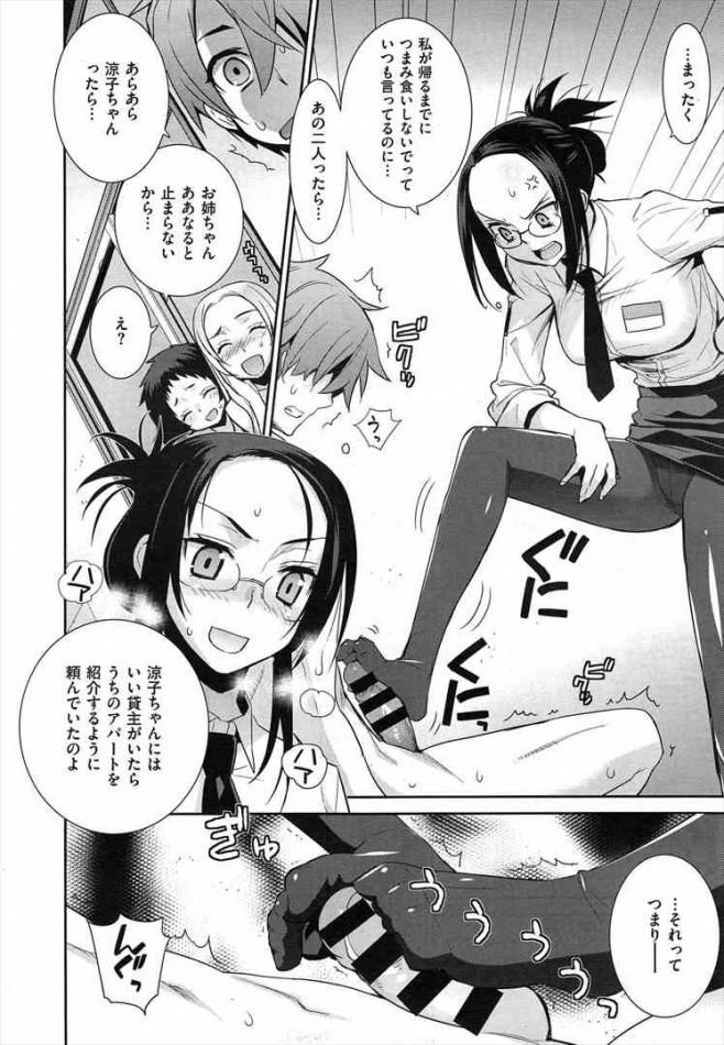【エロ漫画】不動産屋のドS美女にも痴女られハーレムH【無料 エロ同人誌】(2)