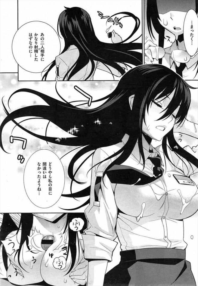 【エロ漫画】不動産屋のドS美女にも痴女られハーレムH【無料 エロ同人誌】(4)