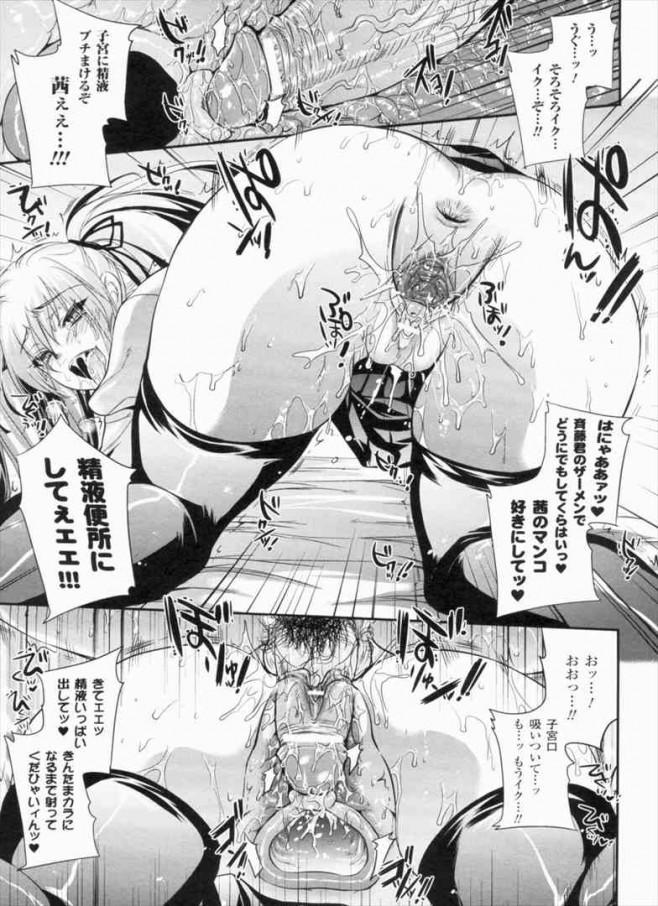 【エロ漫画】初めてのエッチは好きな人としたいって思ってる巨乳サキュバスがオカルト部の男に正体ばれちゃってレイプされてるw【無料 エロ同人誌】 (47)