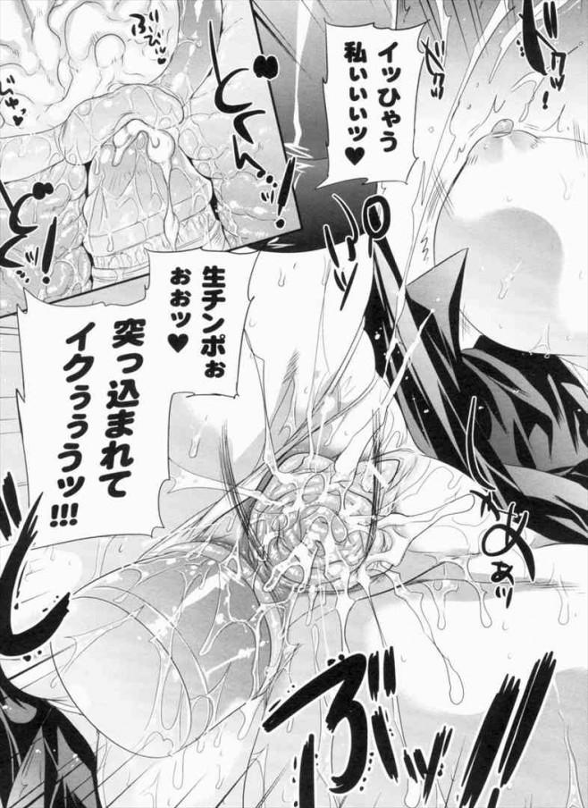 【エロ漫画】初めてのエッチは好きな人としたいって思ってる巨乳サキュバスがオカルト部の男に正体ばれちゃってレイプされてるw【無料 エロ同人誌】 (65)