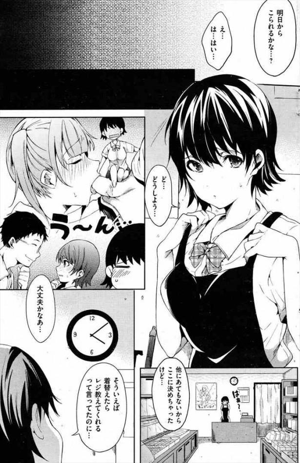 バイトJKとハメまくるエロ店長w オリジナル<宵野コタロー エロ漫画・エロ同人誌dl (9)