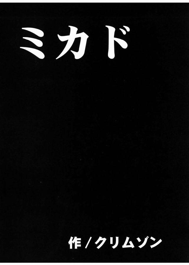 涼子が自ら仕掛けた罠にはまり想像を絶する快楽に翻弄され中出しセックスしちゃうよw<クリムゾン エロ漫画・エロ同人誌 007