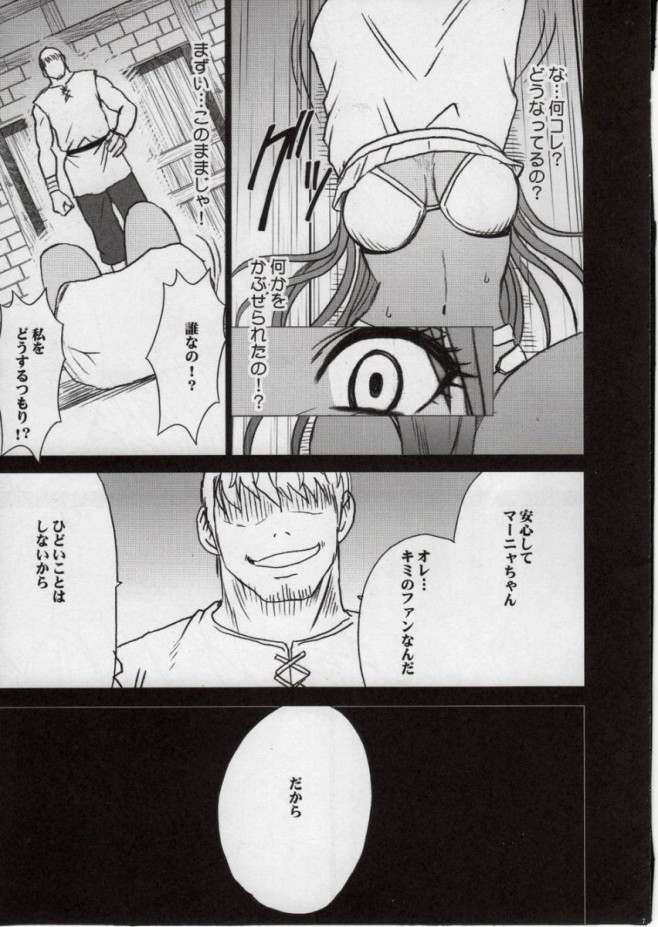 <ドラゴンクエスト エロ漫画・エロ同人誌>巨乳美人のマーニャさんがエッチな男にレイプ陵辱されまくるよ~ww008