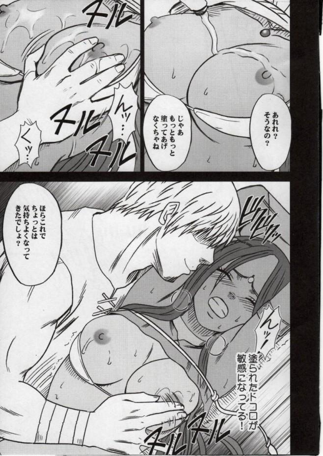 <ドラゴンクエスト エロ漫画・エロ同人誌>巨乳美人のマーニャさんがエッチな男にレイプ陵辱されまくるよ~ww016