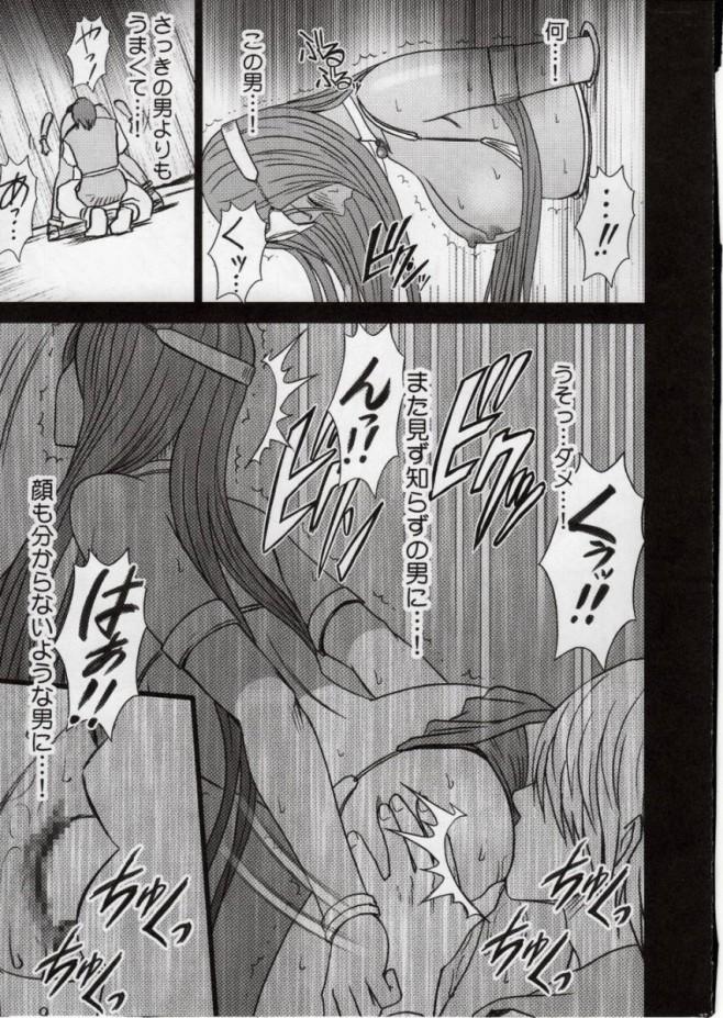 <ドラゴンクエスト エロ漫画・エロ同人誌>巨乳美人のマーニャさんがエッチな男にレイプ陵辱されまくるよ~ww038