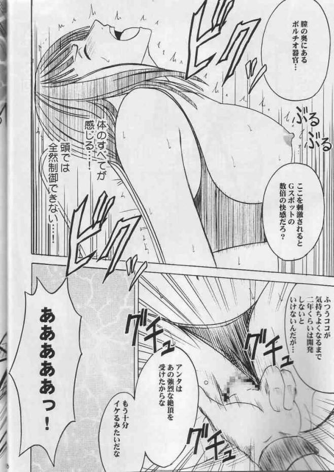 <ワンピースエロ漫画・エロ同人誌>ロビンがエッチな奴らに2穴輪姦セックスされちゃってるーww16