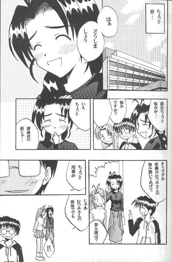 【エロ漫画・エロ同人誌】寝てる間にむつみさんに拘束された成瀬川さんが浦島くんが寝てる横でレイプ陵辱されてるぞwwww19
