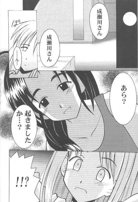 【エロ漫画・エロ同人誌】寝てる間にむつみさんに拘束された成瀬川さんが浦島くんが寝てる横でレイプ陵辱されてるぞwwww2