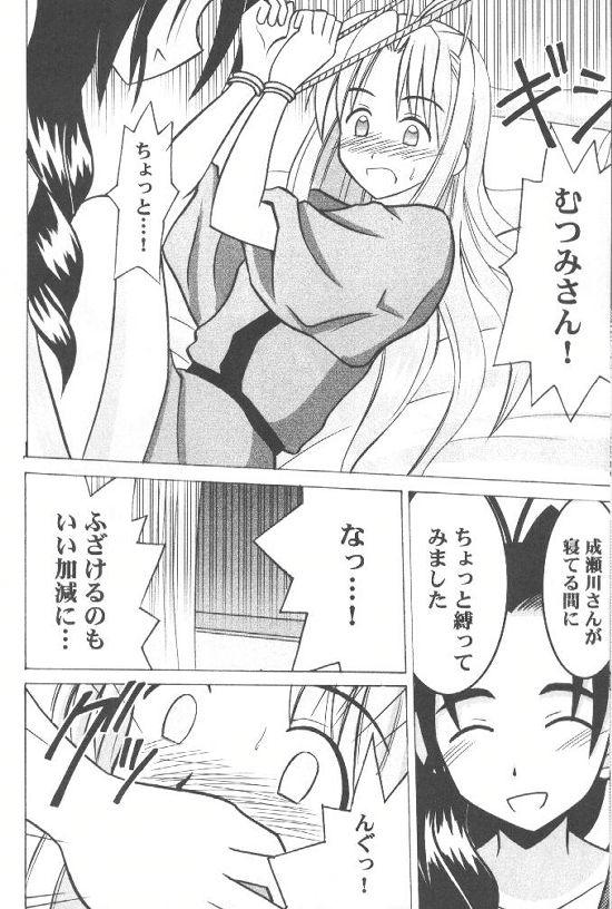 【エロ漫画・エロ同人誌】寝てる間にむつみさんに拘束された成瀬川さんが浦島くんが寝てる横でレイプ陵辱されてるぞwwww3