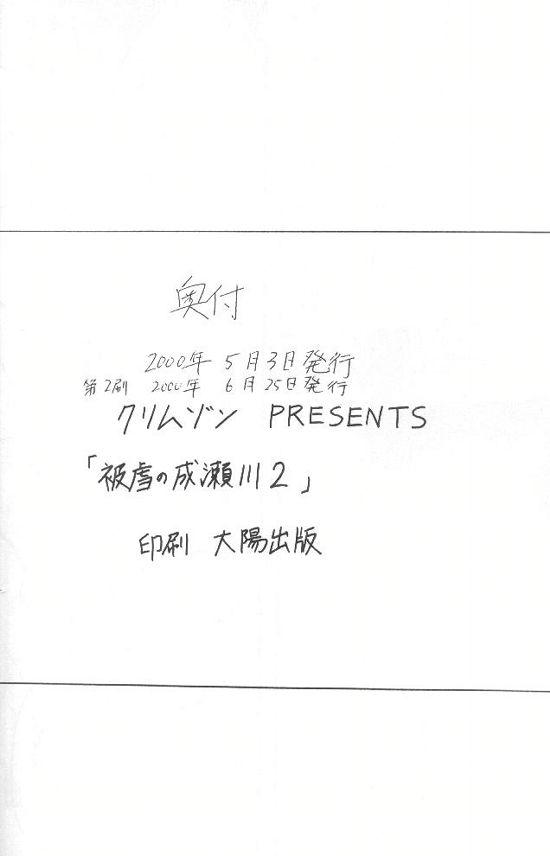 【エロ漫画・エロ同人誌】寝てる間にむつみさんに拘束された成瀬川さんが浦島くんが寝てる横でレイプ陵辱されてるぞwwww32