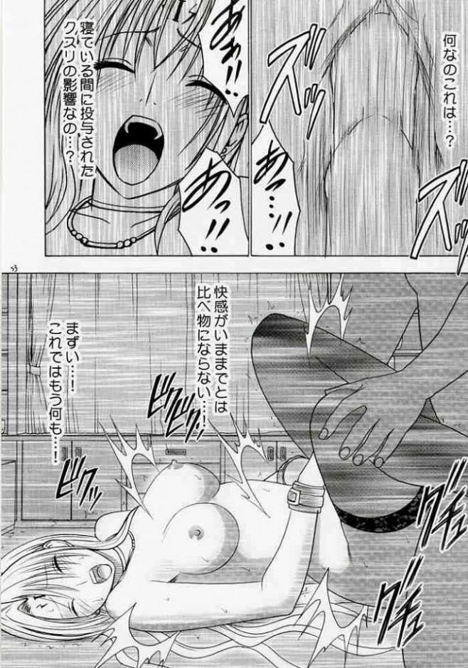 <BLACK CAT エロ漫画・エロ同人誌>潜入捜査中のセフィリア=アークスがエッチな男たちに捕われて輪姦凌辱されちゃう~ww51