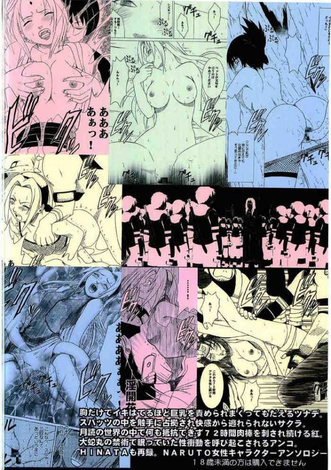 <NARUTO -ナルト- エロ漫画・エロ同人>誌綱手、夕日紅、みたらしアンコ、春野サクラ、日向ヒナタがレイプ凌辱されちゃうエッチ漫画総集編w98