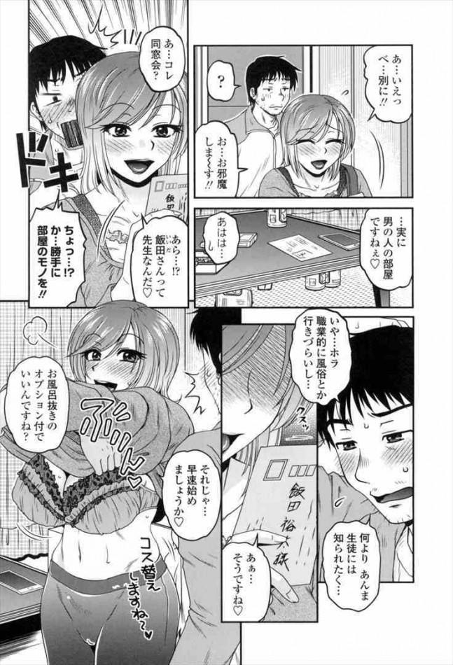 【エロ漫画・エロ同人誌】デリヘルで巨乳姉を指名してエッチな奉仕してもらう弟www dl (41)