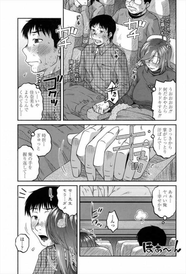 【エロ漫画・エロ同人誌】デリヘルで巨乳姉を指名してエッチな奉仕してもらう弟www dl (66)
