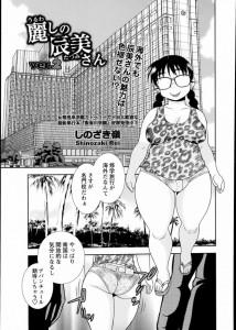 巨乳娘が外国に来たら乱交セックスwwオリジナル<しのざき嶺 エロ漫画・エロ同人誌