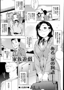 巨乳の義娘にチンコ弄られまくる義父wオリジナル<おじょ エロ漫画・エロ同人誌