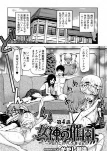 パツキン美女をフタナリっ子とともに乱交ハメww オリジナル<エロ漫画・エロ同人誌