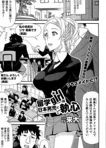 エロかわな留学生JKと保健室でセックス オリジナル<来太 エロ漫画・エロ同人誌