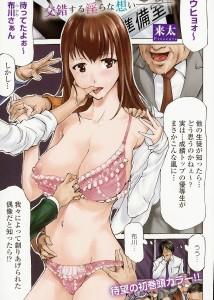 優等生JKを教室で陵辱輪姦でちんこ狂いにwオリジナル<来太 エロ漫画・エロ同人誌
