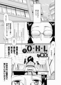 真性M女OLが上司とオフィスで中出しハメ オリジナル<来太 エロ漫画・エロ同人誌