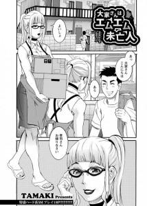 未亡人熟女の大家さんとSMプレイwオリジナル<TAMAKI エロ漫画・エロ同人誌