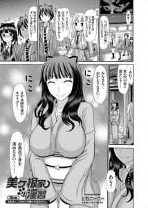 サカリの猫耳一家が母子近親相姦w オリジナル<上石ニーニー エロ漫画・エロ同人誌