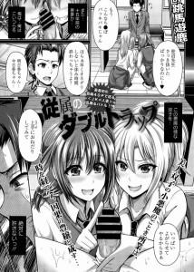 人妻になった痴女姉妹をリベンジ輪姦! オリジナル<跳馬遊鹿 エロ漫画・エロ同人誌