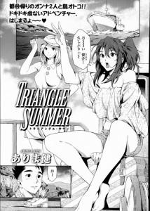 巨乳の幼馴染と3Pセックスwwwwwwオリジナル<ありま健 エロ漫画・エロ同人誌