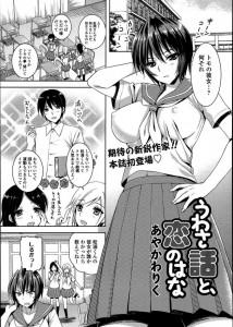幼馴染と3Pセックスでwwwオリジナル<あやかわりく エロ漫画・エロ同人誌