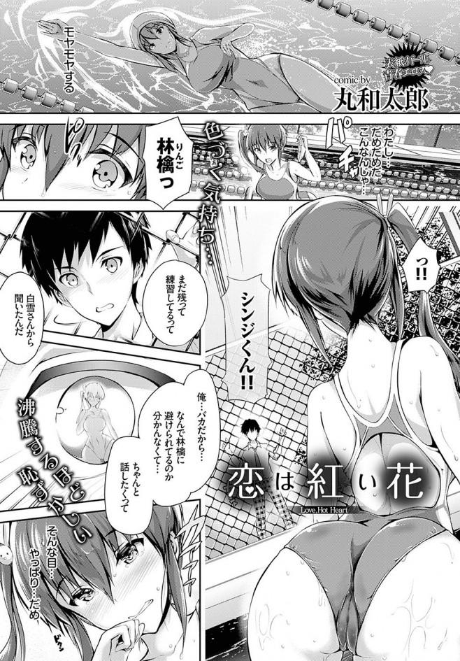 【エロ漫画】彼女が彼氏とあうとエッチしたくなるから困る【無料 エロ同人】_0