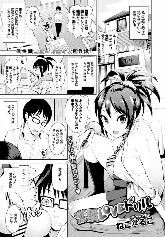 【エロ漫画】巨乳女子校生が勉強オタクを誘惑【無料 エロ同人】_0