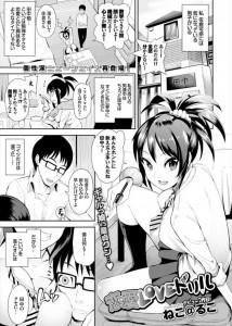 巨乳女子校生が勉強オタクを誘惑wwオリジナル<ねこ@るこ エロ漫画・エロ同人誌