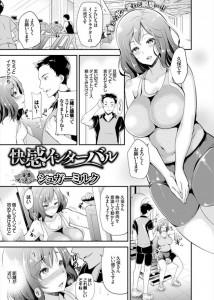 巨乳人妻が浮気エッチしてるwオリジナル<シュガーミルク エロ漫画・エロ同人誌