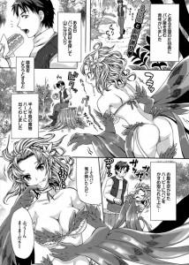 巨乳の鳥女とセックスしちゃったwwオリジナル<SUNASU エロ漫画・エロ同人誌