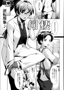 年上な巨乳のお姉さんとセックスwwwオリジナル<昼沖太 エロ漫画・エロ同人誌