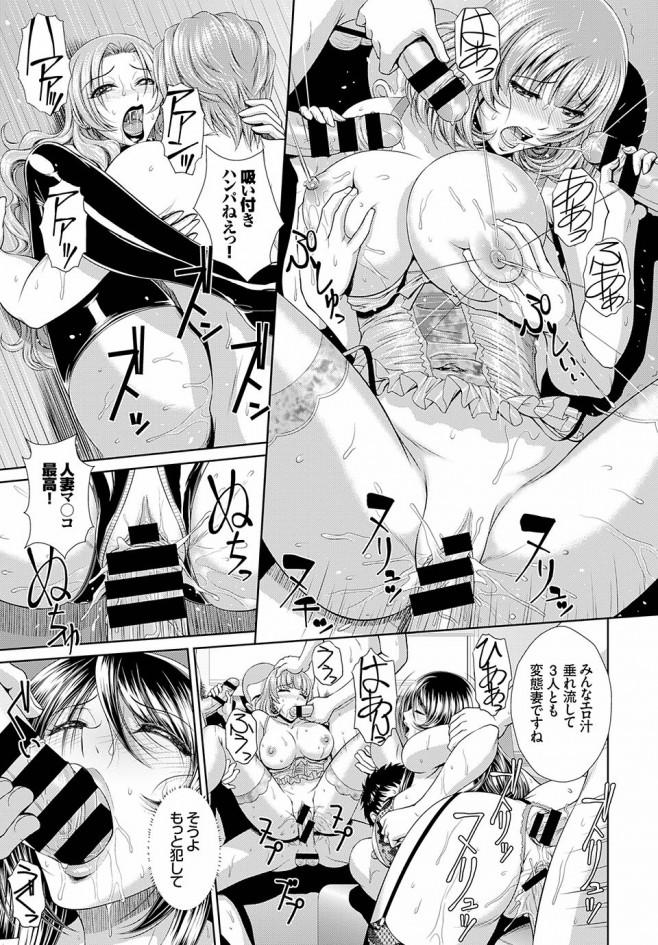 巨乳人妻が友達の人妻も呼んで大乱交wオリジナル<伴カズヤス エロ漫画・エロ同人誌16