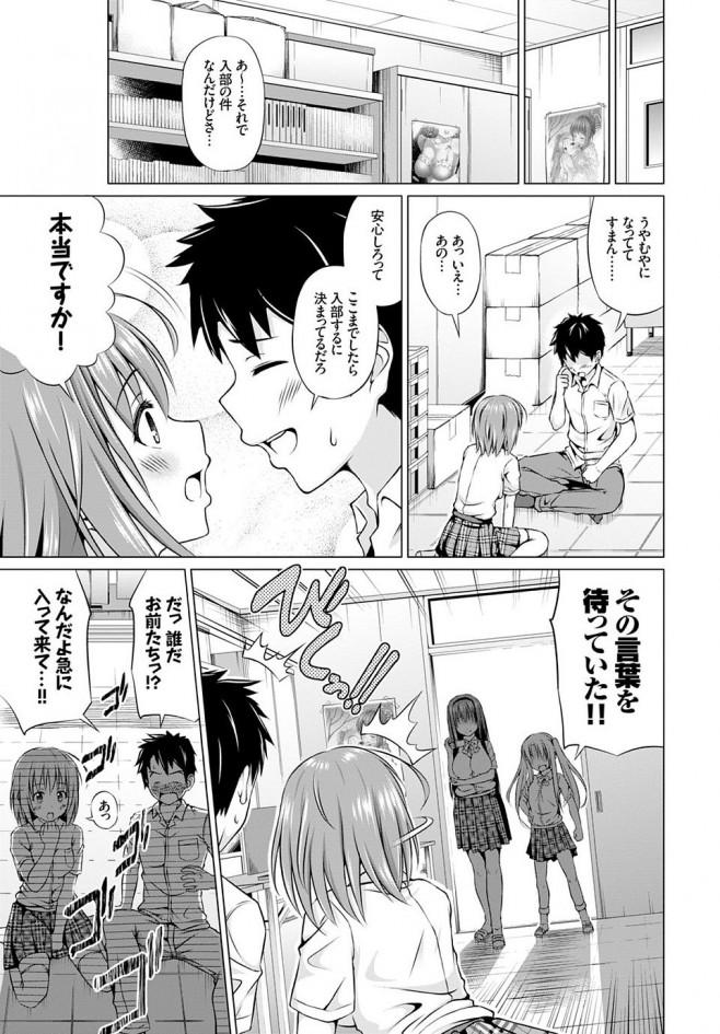 【エロ漫画】ロリな漫研部員にセックスしちゃった【無料 エロ同人】_18