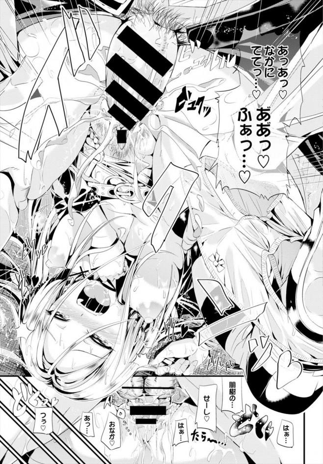 【エロ漫画】援交しまくってる子がラブラブしちゃう【無料 エロ同人】_20